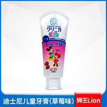 日本原裝進口獅王兒童牙膏米奇防蛀護齒酵素可吞咽食60g草莓
