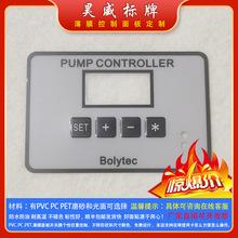 丝印设备显示贴膜 磨砂PC按键标签贴 机箱仪表器面贴 PVC控制面板