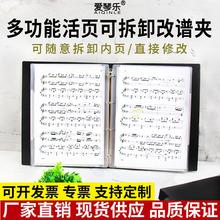 黑色譜夾鋼琴譜夾子樂譜夾琴譜夾學生音樂活頁可修改合唱團專用