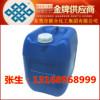 【高純度】碳酸二甲酯 DMC 30KG裝 碳酸甲酯 聯合化工集團