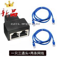轉換器網端口分線器網絡上網一分二網線網線光纖同時轉接頭