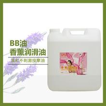 廠家批發15.5kg桶裝BB油 橄欖香薰推拿潤膚 洗浴用品按摩油 護膚