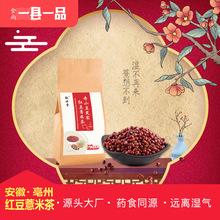 紅豆薏米茶 赤小豆薏仁芡實茶養生花茶非祛濕茶批發OEM貼牌加工