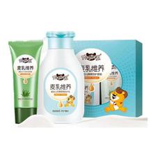 麥乳維養防護隔離套盒修復蘆薈膠美膚持久兒童溫和肌膚皮樂熊