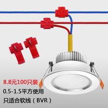 快速免破線接線端子紅色接頭電線連接器分線器卡軟線接線夾100只