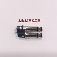 3.5x1.1音叉DC头 DC插头 DC插针 三极扦头