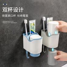 3228牙刷置物架免打孔漱口杯刷牙杯掛墻式衛生間吸壁式壁掛牙缸架