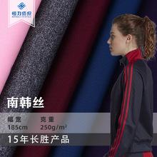 75D滌氨雙面針織布 250g南韓絲健康布 春秋時裝工作制服校服面料