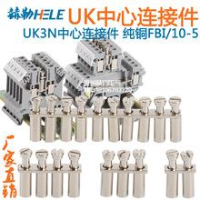 UK端子中心连接件FBI-10-5纯铜中心短接条片 FBRNI桥接件UK3N配件