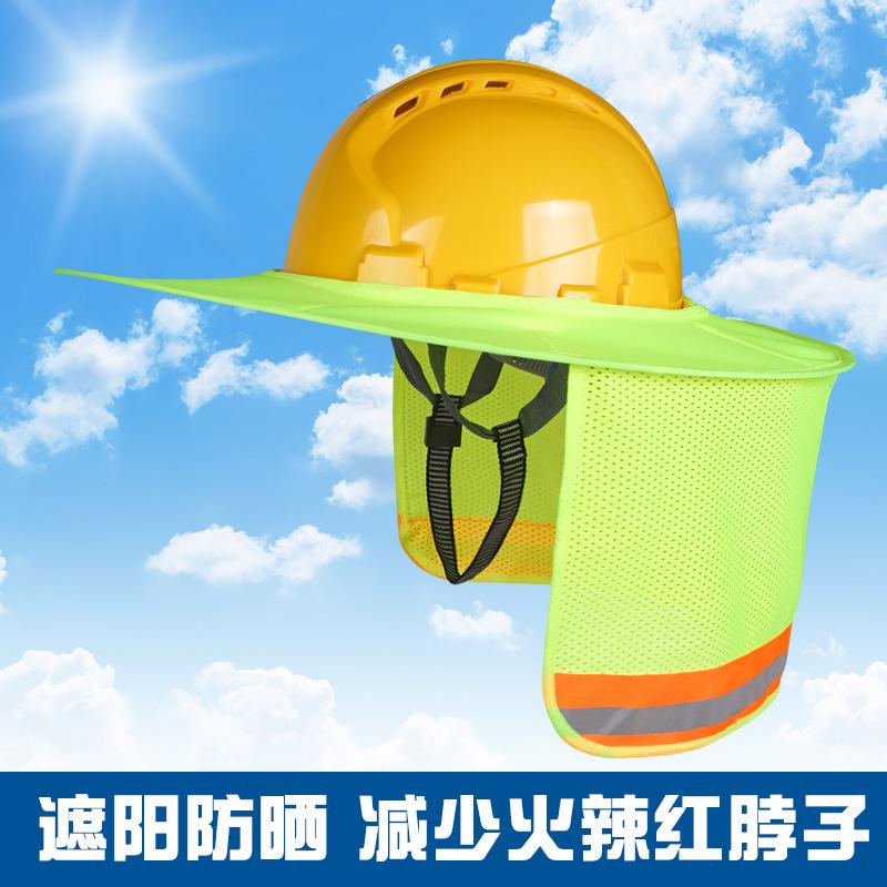 安全帽防晒遮阳帽工地防晒神器遮脸头盔工作帽檐夏季帽子