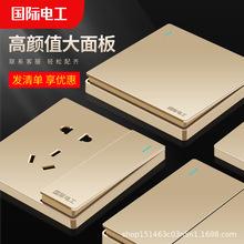 国际电工86型大板金色开关插座一开单控五孔电源墙插开关面板暗装