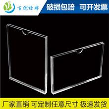批發A4卡槽雙層單層亞克力定制插盒插槽宣傳展示牌透明照片資料盒