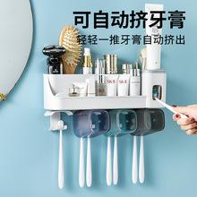 牙刷置物架免打孔吸壁牙具杯子壁掛式漱口杯套裝衛生間收納