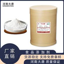 直銷維生素B5 食品級 D-泛醇 營養補充劑D-泛醇