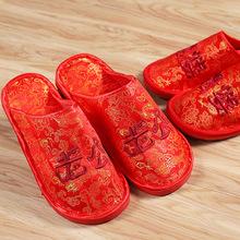 結婚用品婚慶結婚拖鞋喜慶老公老婆包口拖鞋新婚加厚龍鳳老公老婆