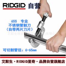 【艾默生·RIDGID自營】里奇65S不銹鋼管割刀割管刀6-65mm31803