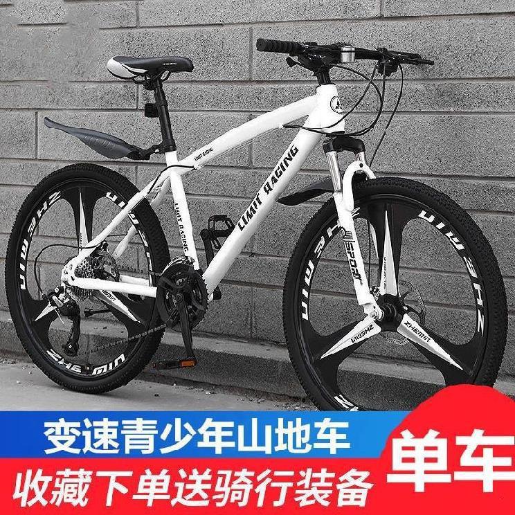 单车自行车儿童山地车骑车成人赛车女男式学生男生女士26英寸上班