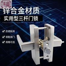 三杆式执手锁铜芯长方形加宽面板三柱式塑钢球形门锁替换老式球锁