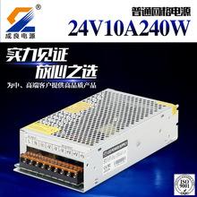 直供24V10A240W开关电源 工控伺服马达驱动电源 开关电源生产厂家