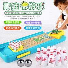 迷你青蛙保齡球 投籃 玩具 兒童桌面親子互動游戲 兒童玩具發射臺