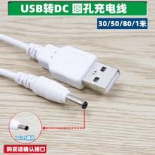 DC电源线 USB转3.5 135  5521dc线 USB转DC5.5充电线  DC线