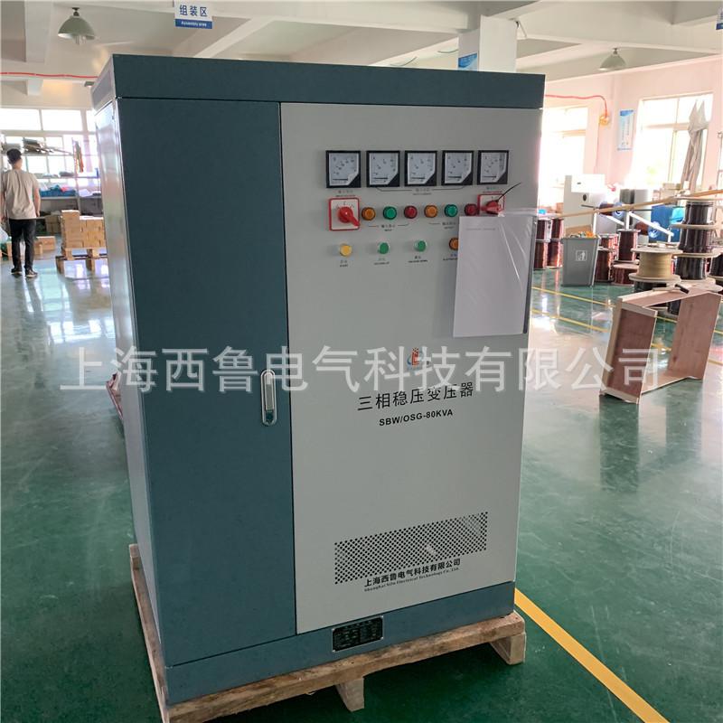 SBW-80KVA三相交流全自动稳压器 电力补偿式稳压器380V工业100kw
