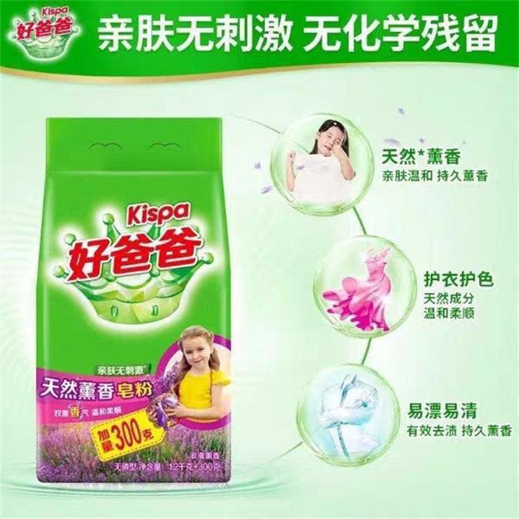 好爸爸薰衣草天然皂粉速效柔顺1.5千克强力加香型家庭装福利赠品