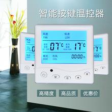 現貨供應智能恒溫器 三速開關面板 液晶中央空調溫控器
