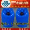 環保洗板水 電路板清洗劑 25KG裝 PCB板清洗劑 電子廠線路板專用