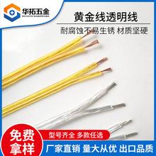 生产批发平方黄金线电源线 透明线 电子线 各式电线0.5-2.0平方