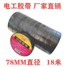 厂家直销电工胶带绝缘胶带 电胶布 PVC电工胶带 绝缘胶布电工胶布