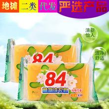 廠家直銷84肥皂洗衣服去污漬除菌香型洗衣透明皂增白皂內衣皂家用