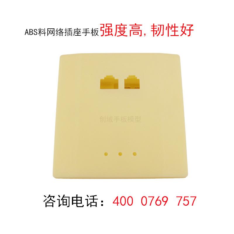 手板厂供应CNC数控加工网络插座外壳手板