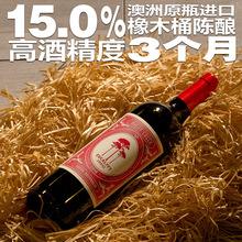 紅酒澳洲原瓶進口巖石溪西拉子干紅葡萄酒15%包郵總代理招商批發