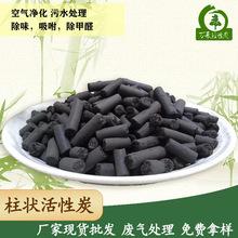 煤質木質柱狀活性炭空氣凈化水處理顆粒炭除味廢氣吸附柱狀活性炭