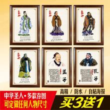 孔子画像孔夫子 挂画孟子老子 海报教室书房学堂幼儿园贴装饰画
