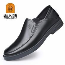2021老人頭男鞋2021秋季男士休閑皮鞋男頭層牛皮透氣套腳爸爸鞋
