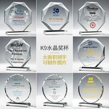 水晶獎杯獎牌定制代理商紀念授權牌定做體育比賽企業優秀員工頒獎