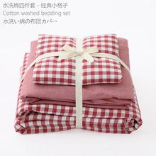日式小格子色織水洗棉四件套批發全純棉床品套件1.8米雙人被套罩
