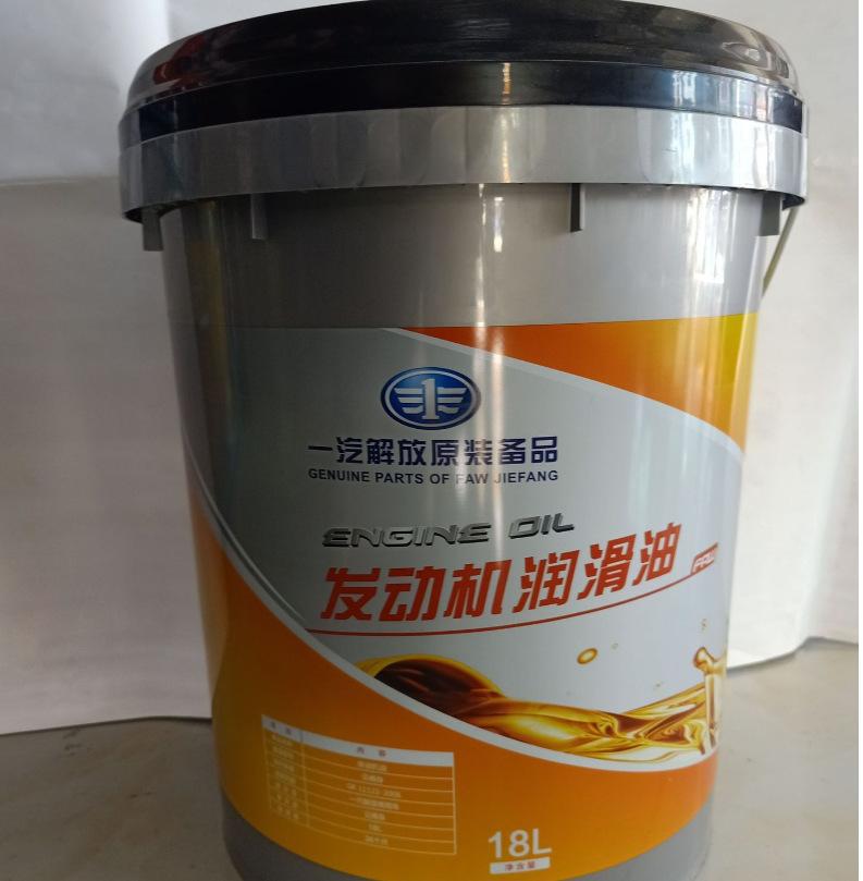 一汽解放18L润滑油 CI-4 20W-50发动机机油 10万公里