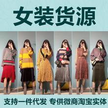 微商淘寶加盟免費新手開網店女服裝代理童裝一件代發廠家一手貨源