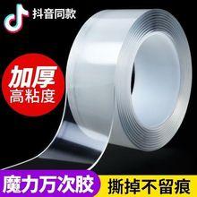 強力納米膠帶雙面膠無痕貼片墻面路由器固定透明魔力膠2MM厚定制