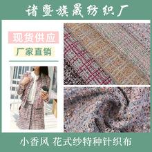 廠家直供 混紡粗針面料 花式紗特種針織布 色織粗紡面料