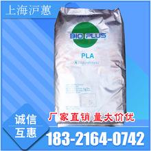 PLA美國NatureWorks 6202D擠出級短纖維織物玉米生物降解塑料原料