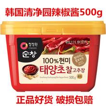 韓國清凈園500g辣椒醬 石鍋拌飯年糕醬 部隊火鍋甜辣椒醬韓式辣醬