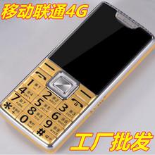 移動聯通4G老年人手機學生手機小手機大按鍵大聲低價手機工廠批發