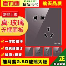 德力西开关插座CD881钢化玻璃镜面大板86型五孔双控单开紫色面板