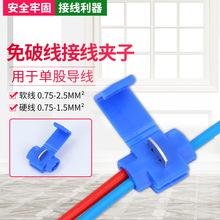 免破接線夾 電線快速接線 軟線無損分線器線卡子接線接頭