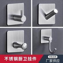 免打孔304不銹鋼掛鉤單鉤浴室廚房單個墻壁掛鉤粘鉤跨境亞馬遜
