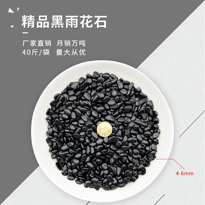 【月銷萬件】精品黑色高光雨花石 小顆粒4-6mm園林室內用黑色石米